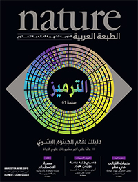 الأعداد الكاملة من Nature الطبعة العربية 58c0e9fea0c274ea0f8b456e