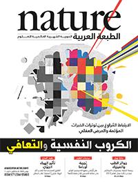 الأعداد الكاملة من Nature الطبعة العربية 58c0e9fea0c274ea0f8b4571