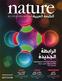 الأعداد الكاملة من Nature الطبعة العربية 58c0e9fea0c274ea0f8b4574