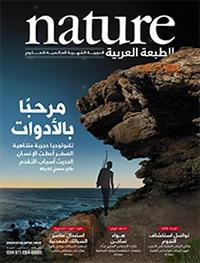 الأعداد الكاملة من Nature الطبعة العربية 58c0e9fea0c274ea0f8b4577