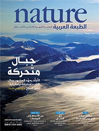 الأعداد الكاملة من Nature الطبعة العربية 58c0e9fea0c274ea0f8b457a
