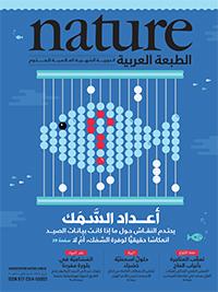 الأعداد الكاملة من Nature الطبعة العربية 58c0e9fea0c274ea0f8b4580