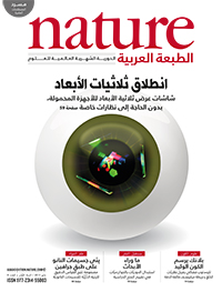 الأعداد الكاملة من Nature الطبعة العربية 58c0e9fea0c274ea0f8b4583