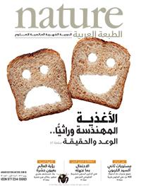 الأعداد الكاملة من Nature الطبعة العربية 58c0e9fea0c274ea0f8b4586