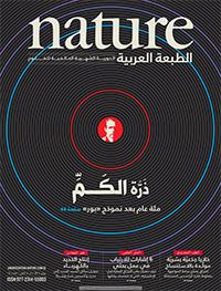 الأعداد الكاملة من Nature الطبعة العربية 58c0e9fea0c274ea0f8b4589