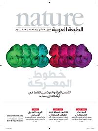 الأعداد الكاملة من Nature الطبعة العربية 58c0e9fea0c274ea0f8b458f