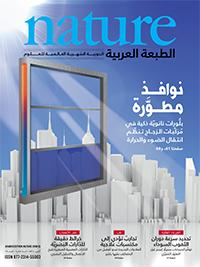 الأعداد الكاملة من Nature الطبعة العربية 58c0e9ffa0c274ea0f8b4592