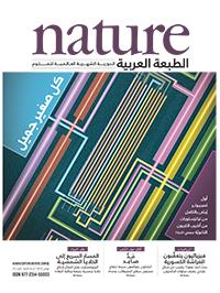 الأعداد الكاملة من Nature الطبعة العربية 58c0e9ffa0c274ea0f8b4595