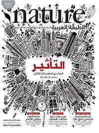 الأعداد الكاملة من Nature الطبعة العربية 58c0e9ffa0c274ea0f8b4598