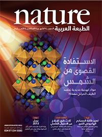 الأعداد الكاملة من Nature الطبعة العربية 58c0e9ffa0c274ea0f8b459b