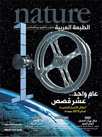 الأعداد الكاملة من Nature الطبعة العربية 58c0e9ffa0c274ea0f8b459e