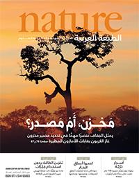 الأعداد الكاملة من Nature الطبعة العربية 58c0e9ffa0c274ea0f8b45a1