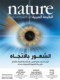 الأعداد الكاملة من Nature الطبعة العربية 58c0e9ffa0c274ea0f8b45a7
