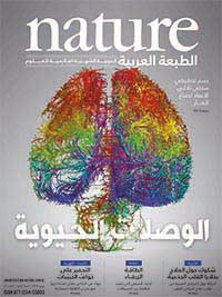 الأعداد الكاملة من Nature الطبعة العربية 58c0e9ffa0c274ea0f8b45aa