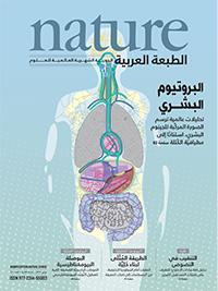 الأعداد الكاملة من Nature الطبعة العربية 58c0e9ffa0c274ea0f8b45ad