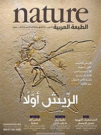 الأعداد الكاملة من Nature الطبعة العربية 58c0e9ffa0c274ea0f8b45b0