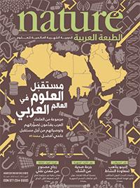 الأعداد الكاملة من Nature الطبعة العربية 58c0e9ffa0c274ea0f8b45b6