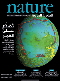 الأعداد الكاملة من Nature الطبعة العربية 58c0e9ffa0c274ea0f8b45b9