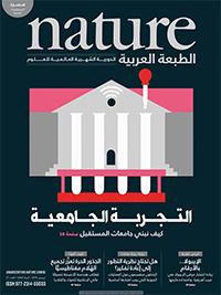 الأعداد الكاملة من Nature الطبعة العربية 58c0e9ffa0c274ea0f8b45bc