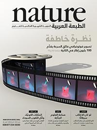 الأعداد الكاملة من Nature الطبعة العربية 58c0e9ffa0c274ea0f8b45bf