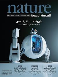 الأعداد الكاملة من Nature الطبعة العربية 58c0e9ffa0c274ea0f8b45c2