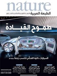الأعداد الكاملة من Nature الطبعة العربية 58c0e9ffa0c274ea0f8b45c5