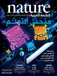 الأعداد الكاملة من Nature الطبعة العربية 58c0e9ffa0c274ea0f8b45c8