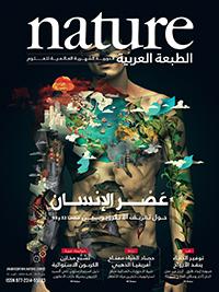الأعداد الكاملة من Nature الطبعة العربية 58c0e9ffa0c274ea0f8b45cb