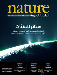 الأعداد الكاملة من Nature الطبعة العربية 58c0e9ffa0c274ea0f8b45ce
