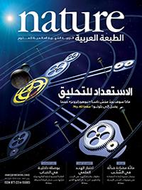 الأعداد الكاملة من Nature الطبعة العربية 58c0e9ffa0c274ea0f8b45d1