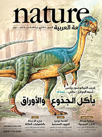 الأعداد الكاملة من Nature الطبعة العربية 58c0ea00a0c274ea0f8b45d4
