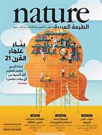 الأعداد الكاملة من Nature الطبعة العربية 58c0ea00a0c274ea0f8b45d7
