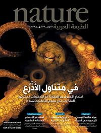 الأعداد الكاملة من Nature الطبعة العربية 58c0ea00a0c274ea0f8b45da