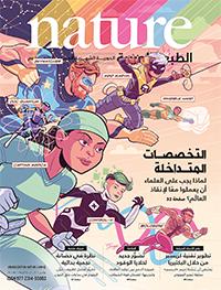 الأعداد الكاملة من Nature الطبعة العربية 58c0ea00a0c274ea0f8b45dd