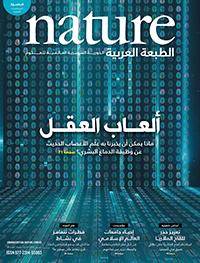 الأعداد الكاملة من Nature الطبعة العربية 58c0ea00a0c274ea0f8b45e0