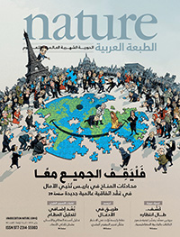 الأعداد الكاملة من Nature الطبعة العربية 58c0ea00a0c274ea0f8b45e3