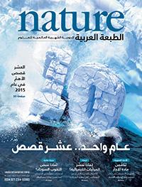 الأعداد الكاملة من Nature الطبعة العربية 58c0ea00a0c274ea0f8b45e6