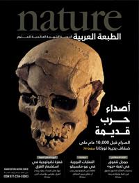 الأعداد الكاملة من Nature الطبعة العربية 58c0ea00a0c274ea0f8b45e9