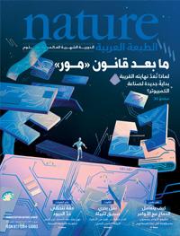 الأعداد الكاملة من Nature الطبعة العربية 58c0ea00a0c274ea0f8b45ec