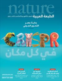 الأعداد الكاملة من Nature الطبعة العربية 58c0ea00a0c274ea0f8b45ef
