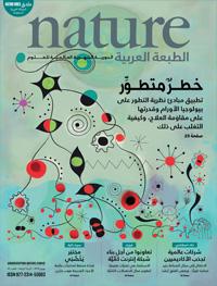 الأعداد الكاملة من Nature الطبعة العربية 58c0ea00a0c274ea0f8b45f2