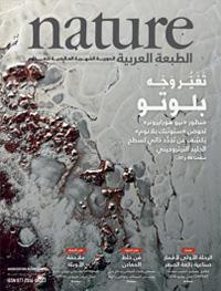 الأعداد الكاملة من Nature الطبعة العربية 58c0ea00a0c274ea0f8b45f5