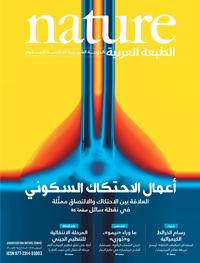 الأعداد الكاملة من Nature الطبعة العربية 58c0ea00a0c274ea0f8b45f8
