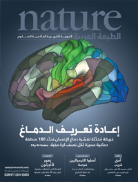 الأعداد الكاملة من Nature الطبعة العربية 58c0ea00a0c274ea0f8b45fe