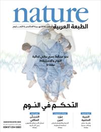 الأعداد الكاملة من Nature الطبعة العربية 58c0ea00a0c274ea0f8b4601