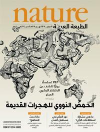 الأعداد الكاملة من Nature الطبعة العربية 58c0ea00a0c274ea0f8b4604
