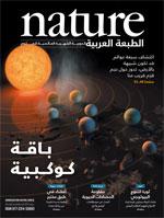 الأعداد الكاملة من Nature الطبعة العربية 5a2e5edc8c04ec033406da55
