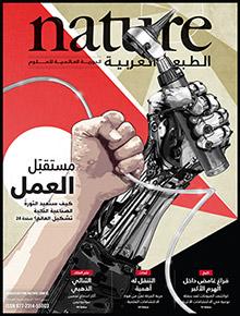 الأعداد الكاملة من Nature الطبعة العربية 5ad5a6efa90b99067911bc41