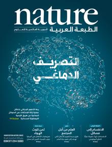الأعداد الكاملة من Nature الطبعة العربية 5be0479aa0968aa4700c85e0