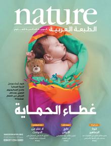 الأعداد الكاملة من Nature الطبعة العربية 5c56b7be6f6bb0f994143fd8